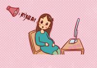 孕期談輻射變,輻射會不會讓胎兒畸形?