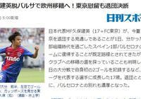 日媒:久保建英拒絕東京FC挽留,決定今夏去歐洲