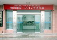 """2017潮安區紀念""""5.23""""講話75週年書法年展在區文化館隆重開幕!"""