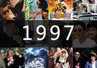 1997過去了,很慶幸曾遇見你們