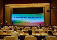 招才引智 山東舉辦新能源產業發展論壇