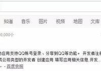 3秒查出你的QQ註冊過哪些網站或應用,還能取消授權