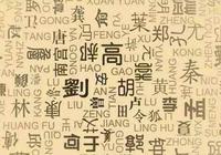 中國最難取名的6大姓氏,取名就像在罵人,其中有你的姓氏嗎?