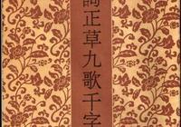 初唐歐陽詢楷書《九歌》