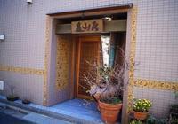 日本天婦羅之神做的天婦羅如此美味   讓人讚不絕口
