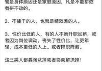 京東內部發文,堅決淘汰因為家庭或個人原因不能拼的人,你怎麼看?