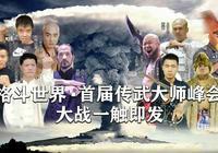 搏擊江湖血雨腥風?六大門派高手齊聚北京,拳迷:咋沒一龍和閆芳