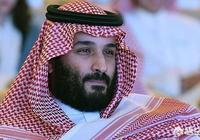 沙特王儲穆罕默德在國內有多大實權?