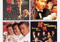 他創造了香港賭片電影,成就賭神周潤發,可惜現為賺錢毀掉經典!