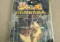 夢幻西遊:曾經38塊錢買的網易將軍令和遊戲攻略,如今你還記得嗎