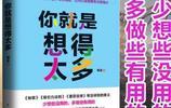 楊瀾:女人最重要在於氣質,讀了這幾本書,有了氣質,才能讓更多人欣賞,董卿也很同意