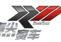 育碧公佈賽車競速新作《指尖賽車3:世界錦標賽》
