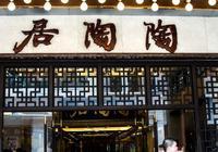 廣州早茶去哪兒吃?這裡有張藝興來過的一家店