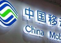 中國移動寬帶用戶趕超電信