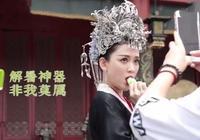獨孤皇后:幕後你知道演員的長袍下穿的是什麼?伽羅的冰棒搶鏡