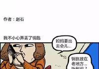 奇葩搞笑漫畫:芝麻開門 這鎖,真是為難小偷了!