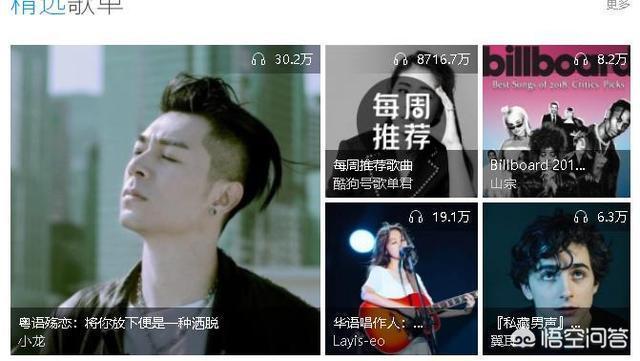 QQ音樂、酷狗音樂、網易雲音樂、蝦米音樂,哪個音樂應用更好用?