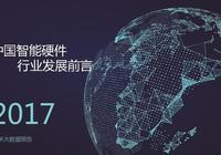 中國智能硬件行業發展前言