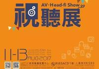 2017香港高級視聽展報道 8(便攜數碼類——耳機篇)