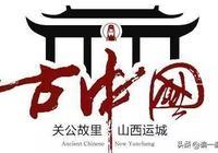 """山西的這個城市是""""最早叫中國的地方""""一起去探尋古中國"""