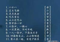 100條有趣的漢字字謎,生動靈活,家長收藏,孩子越練越聰明!