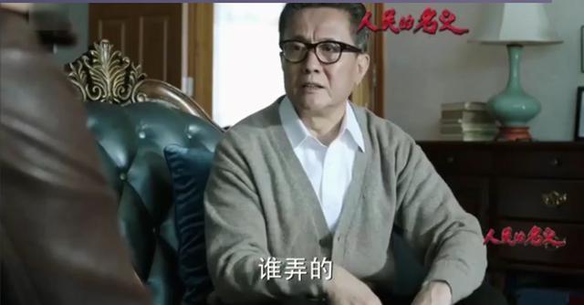 """《人民的名義》我不殺伯仁,伯仁卻因為我而死 誰是""""伯仁""""?"""