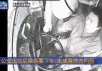 如果公交車上有乘客搶奪司機方向盤,被人揍了,打人者應負法律責任嗎?