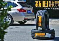 新舊輪胎差距有多大? 德國馬牌MC5輪胎評測