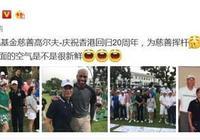 任達華出席姚基金慈善高爾夫 為慈善揮杆