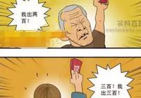 漫畫:我出500元,誰來扶我一把!