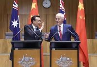 李克強用哪把鑰匙打開了澳大利亞大門?