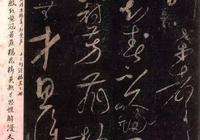 唐宋八大家的書法,字如其人「文人書法欣賞」