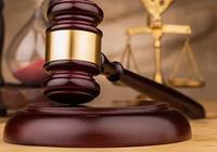 公檢法是什麼關係?