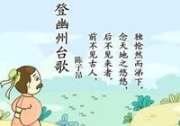 為什麼陳子昂的《登幽州臺歌》用普通話朗誦不押韻?