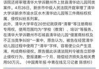 """被清華大學起訴的幼兒園喊冤,""""清華""""只能清華大學用?"""