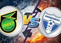 美金盃比賽預測:牙買加vs洪都拉斯 牙買加拿下開門紅