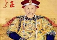 雍正皇帝為何繼位後不久就圈禁了隆科多?