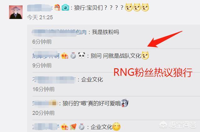 "RNG最新麥克瘋,上單狼行對隊友的稱呼""寶貝""讓粉絲熱議,狼行這是完美融入團隊了嗎?"