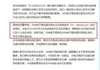 韋神4AM官宣與孤存正式解約,孤存微博致歉!網友:處罰太輕了!