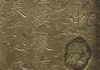 王獻之小楷《洛神賦》石刻原圖