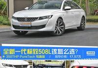 推薦中配 全新一代標緻508L購車手冊