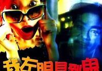 杜琪峰的這部喜劇恐怖愛情片是被低估的經典