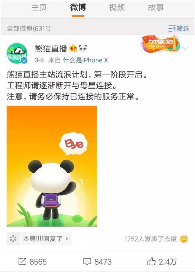 熊貓關停後,平臺主播花落誰家?從一哥一姐們的選擇看行業現狀