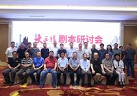 電視劇《大三線》劇本研討會在京舉辦