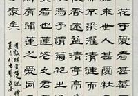 隸書中堂古文:愛蓮說,觀滄海,明月幾時有,陋室銘