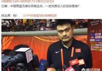 中國男籃慘敗,30年來將首次無緣奧運會,面對記者刁難,姚明一個字迴應,你怎麼看?