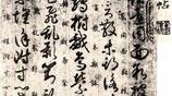 《唐人月儀帖》,洞達神妙,草書入門的不二之選