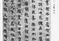 南北朝寫經書法藝術