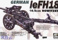 二戰德國105mm榴彈炮