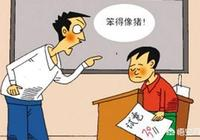 為什麼很多教師都教不好自己的孩子?